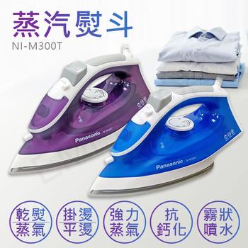 《國際牌Panasonic》蒸汽熨斗 NI-M300T 紫色/藍色(紫色)