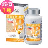 《永信HAC》綜合B群+鋅錠x3瓶(90錠/瓶)-(鋅)好男人,增強體力