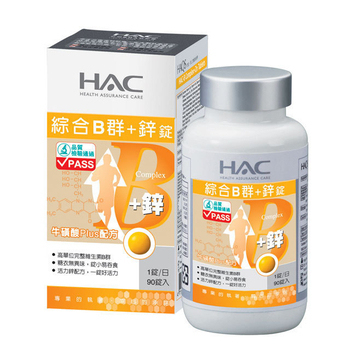 《永信HAC》綜合B群+鋅錠(90錠/瓶)-(鋅)好男人,增強體力