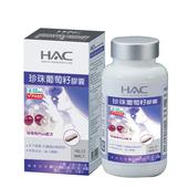 《永信HAC》珍珠葡萄籽膠囊(90粒/瓶)