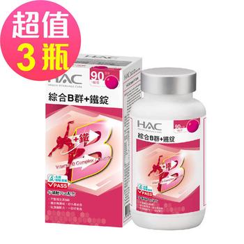 《永信HAC》綜合B群+鐵錠x3瓶(90錠/瓶)