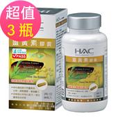 《永信HAC》薑黃素膠囊x3瓶(90粒/瓶)