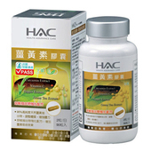 《永信HAC》薑黃素膠囊(90粒/瓶)