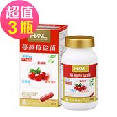 《永信HAC》蔓越莓益菌膠囊x3瓶(60粒/瓶)-每份含10億乳酸菌;全素