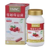 《永信HAC》蔓越莓益菌膠囊(60粒/瓶)-每份含10億乳酸菌;全素