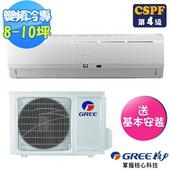 《GREE 格力》8-10坪R32時尚變頻冷專分離式分冷氣GSE-63CO/GSE-63CI