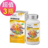 《永信HAC》檸檬酸鈣錠x3瓶(120錠/瓶)