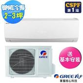 《GREE 格力》2-3坪新精品變頻冷專分離式分冷氣GSDP-23CO/GSDP-23CI