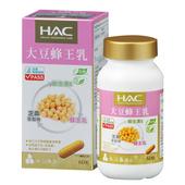 《永信HAC》大豆蜂王乳膠囊(60粒/瓶)