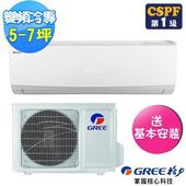 《GREE 格力》5-7坪新精品變頻冷專分離式分冷氣GSDP-41CO/GSDP-41CI