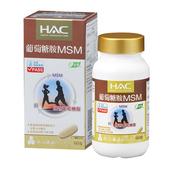 《永信HAC》植粹葡萄糖胺MSM錠(60錠/瓶)