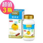 《永信HAC》複方葉黃素膠囊x3瓶(60錠/瓶)-金盞花萃取物