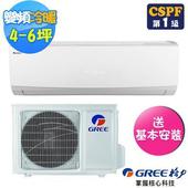 《GREE 格力》4-6坪新精品變頻冷暖分離式分冷氣GSDP-36HO/GSDP-36HI