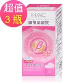 《永信HAC》韻補葉酸錠x3瓶(90錠/瓶)