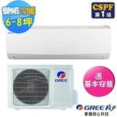 《GREE 格力》6-8坪新精品變頻冷暖分離式分冷氣GSDP-50HO/GSDP-50HI