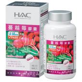 《永信HAC》蔓越莓膠囊(90粒/瓶)-含維生素C、B1、B2類黃酮