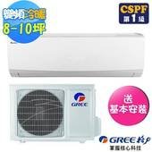 《GREE 格力》8-10坪新精品變頻冷暖分離式分冷氣GSDP-63HO/GSDP-63HI