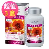 《永信HAC》大豆美研錠x3瓶(120錠/瓶)