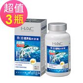 《永信HAC》魚油EPA軟膠囊x3瓶(90粒/瓶)-EPA魚油含Omega-3