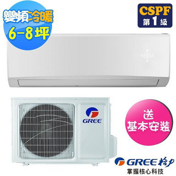 《GREE 格力》6-8坪R32旗艦變頻冷暖分離式分冷氣GSH-50HO/GSH-50HI