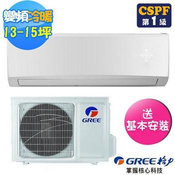 《GREE 格力》13-15坪R32旗艦變頻冷暖分離式分冷氣GSH-90HO/GSH-90HI
