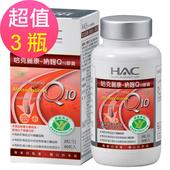 《永信HAC》納麴Q10膠囊x3瓶(90粒/瓶)