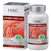 《永信HAC》納麴Q10膠囊(90粒/瓶)