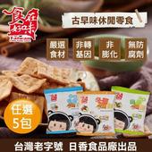 《食在好味》古早味懷舊小點心(冬筍/番薯/山葵餅) x5包(70g/包)(任選請備註數量及口味)