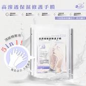 《Dr.Piz沛思藥妝》高滲透保濕修護手膜(四入)
