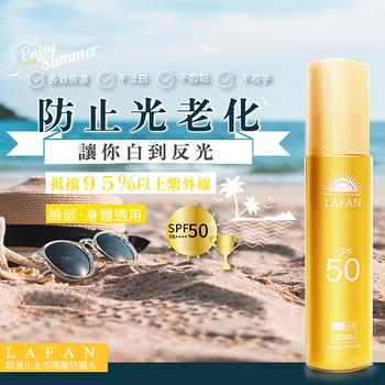 《LAFAN》羅梵超進化全效隔離防曬乳(SPF50/4入)