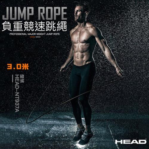 《HEAD》負重競速跳繩 300cm(HEAD-HA937C)-UUPON點數5倍送(即日起~2019-08-29)
