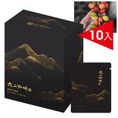 《國姓鄉農會》九二濾掛咖啡(10包/盒)