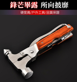 多功能迷你救生安全錘/可車用/手電筒/家用工具(18*10*5CM)