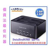 《寶信興》DataEraSURE 331-U3 多功能硬碟資料清除機&拷貝機(331-U3)