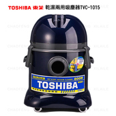 《TOSHIBA東芝》乾濕兩用吸塵器TVC-1015
