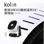 《Kolin歌林》9吋3D擺頭搖控DC循環扇KFC-A901