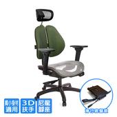 《GXG》GXG 高雙背網座 工學椅 (3D升降扶手)  TW-2806 EA9(黑綠色)