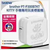 《brother》PT-P300BTKT KITTY 手機專用玩美標籤機
