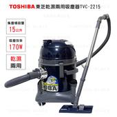 《TOSHIBA東芝》乾濕兩用吸塵器TVC-2215