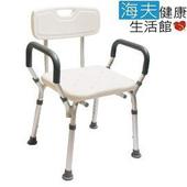 《海夫健康生活館》杏華 寬座扶手有靠背 洗澡椅