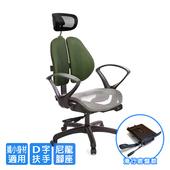 《GXG》GXG 高雙背網座 工學椅 (D字扶手)  TW-2806 EA4(黑綠色)