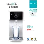 《Coway 格威》Coway 格威 CHP-241N 冰溫瞬熱桌上型 濾淨智控 飲水機 贈全台專業標準安裝