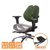 《GXG》GXG 低雙背網座 工學椅 (鋁腳/3D升降扶手)  TW-2805 LU9(黑綠色)