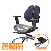 《GXG》GXG 低雙背網座 工學椅 (鋁腳/升降鋼板扶手)  TW-2805 LU8(黑藍色)