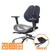 《GXG》GXG 低雙背網座 工學椅 (鋁腳/4D升降扶手)  TW-2805 LU7(黑藍色)