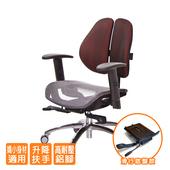 《GXG》GXG 低雙背網座 工學椅 (鋁腳/升降扶手)  TW-2805 LU5(黑紅色)
