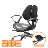 《GXG》GXG 低雙背網座 工學椅 (鋁腳/D字扶手)  TW-2805 LU4(素黑色)