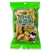 《惠香》蔥燒麻花酥(130g/包)