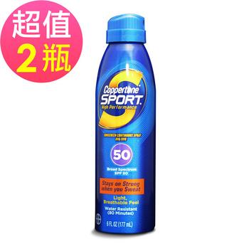 《德國拜耳》確不同 活力藍運動長效型防曬噴霧x2罐(177ml/罐)-SPF 50 PA+++