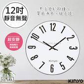 《KINYO》12吋簡約靜音掛鐘/時鐘(CL-184)立體數字